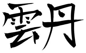 雲丹(ウニ)