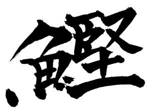 鰹(カツオ)
